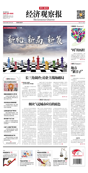 經濟觀察報 第972期