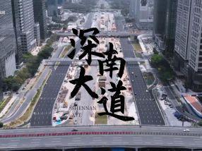 """【深圳记忆】深南大道:从土路到""""十里长街""""的深圳第一路"""