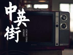 """【深圳记忆】激荡四十年·中英街:时隔133天疫后重启,""""港货城""""有新故事"""