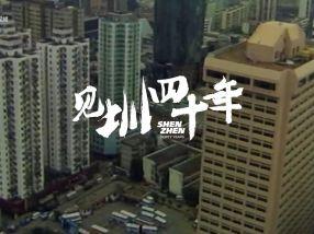 【见圳四十年】第二集:溯源蛇口基因,深圳速度的始源