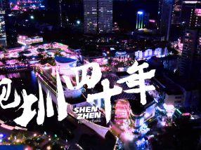 【见圳四十年】第三集:争分夺秒的科技之城