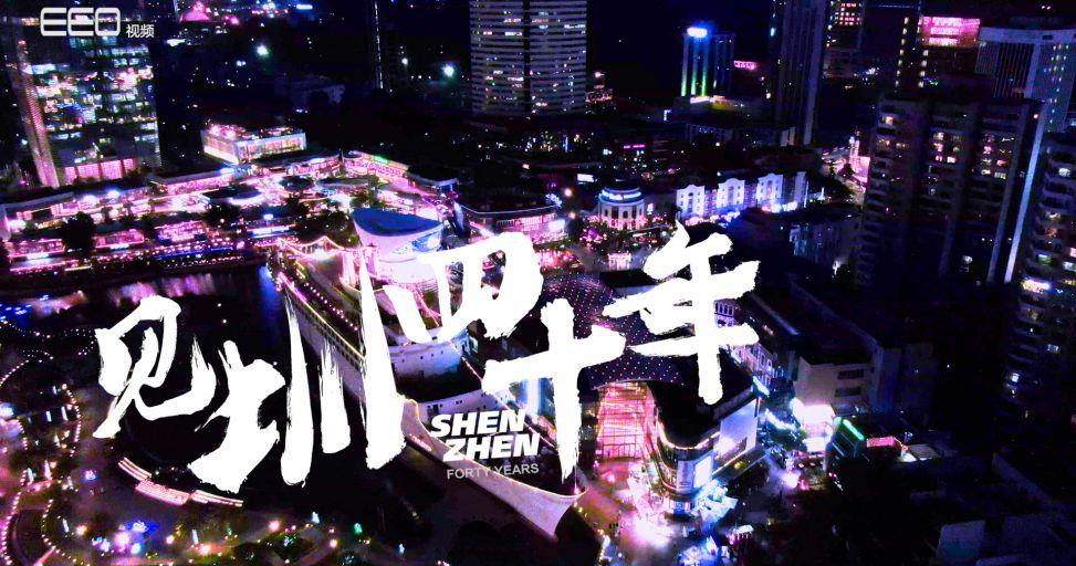 【见圳四十年】第三集:争分夺秒的彩票游戏app之城