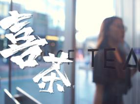 【深圳记忆】喜茶——行走在大街小巷的味道