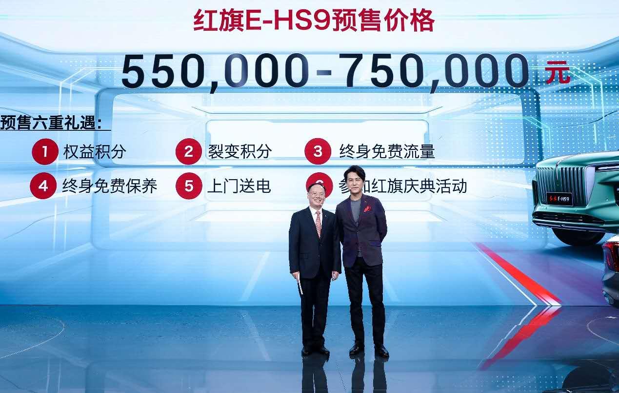 红旗E-HS9靳东