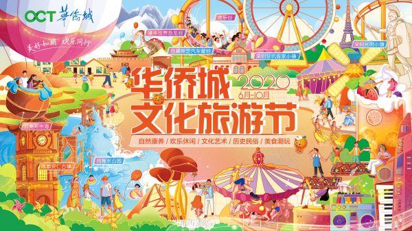2020華僑城文化旅游節
