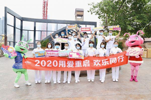 """深圳歡樂谷""""2020用愛重啟 致敬最美逆行者""""公益活動"""