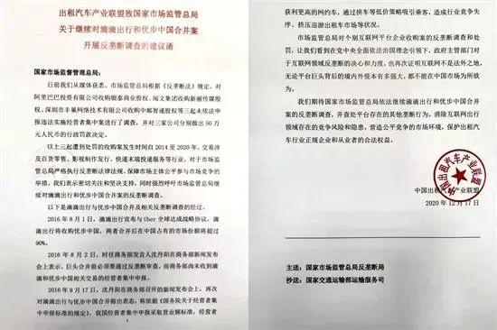 中国出租汽车产业联盟呼吁对滴滴优步合并案展开反垄断调查