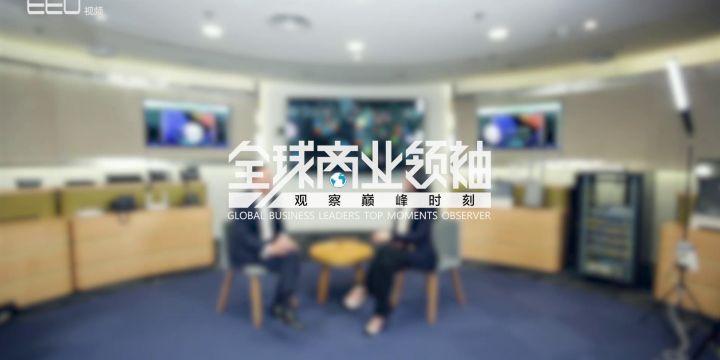 【全球商业领袖】思科大中华区首席执行官黄志明|疫情下的思科中国转型:软件和云端业务走高