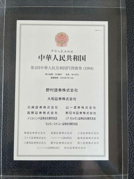 财政部首次发行的武士债券的交易纪念牌