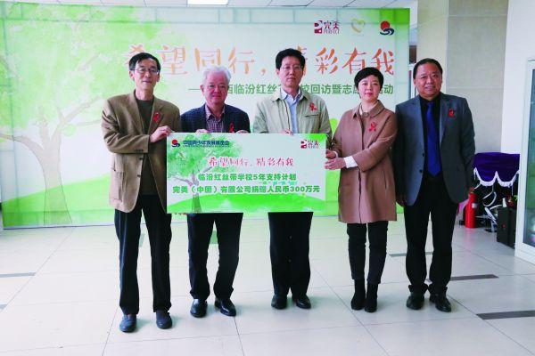 完美公司爱心捐赠300万元,支持临汾红丝带学校