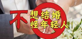【E爆学院】年轻人连婚都不想结,放开生育有用吗?