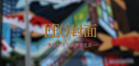 EEO封面|快乐五一去哪嗨?快来看看体验经济下的摩登北京