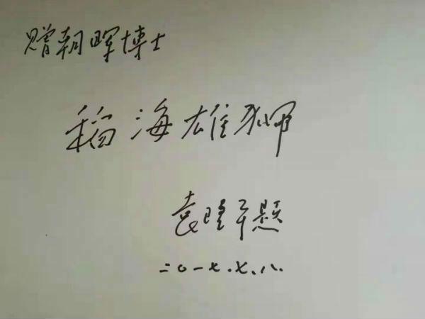 袁隆平题字