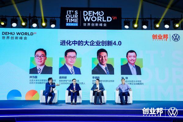 6、《进化中的大企业创新 4.0》主题圆桌论坛