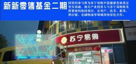 苏宁易购引入新一轮战投,智慧零售发展进入新阶段