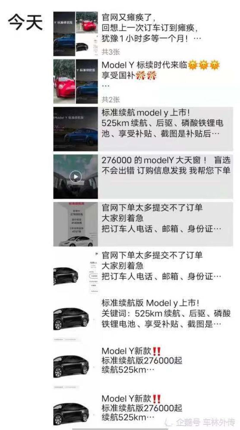 特斯拉MODEL Y 官网