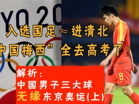 E爆|解析中国男子三大球集体无缘东京