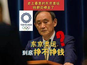 【盘思洞】史上最贵的东京奥运会,钱都花哪里去了?