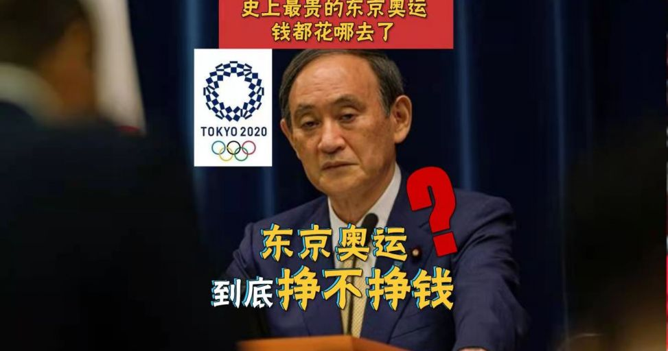 【盤思洞】史上最貴的東京奧運會,錢都花哪里去了?