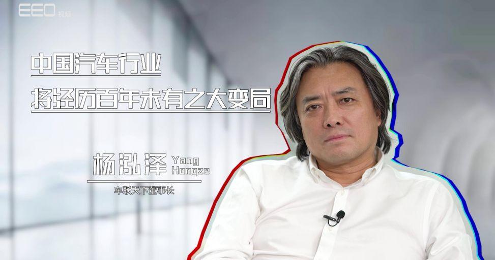 【经观会客厅】车联天下董事长杨泓泽:一个企业造不造整车不重要,重要的是给行业带来的变化