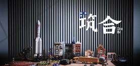 【宣传片】筑·合|北京中关村银行四周年宣传片