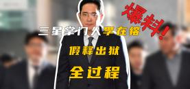 【盘思洞】三星掌门人李在镕假释出狱!假释原由保住韩国半导体优势?