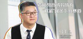 """【经观会客厅】著名主持人马丁:素质教育或将成为""""双减""""政策下新赛道"""