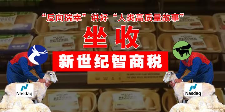 "【E爆学院】植物肉是智商税吗?植物肉真的是讲""人类高质量故事""坐收""新世纪智商税""?"