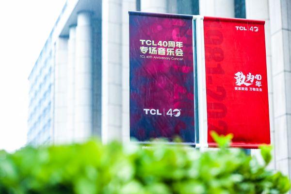 TCL40周年专场音乐会